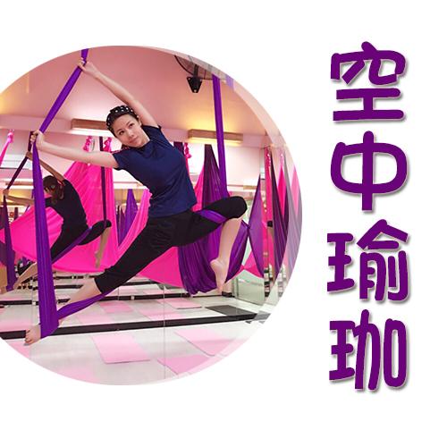詢眾要求,熱烈加開【空中瑜伽體驗工作坊】!