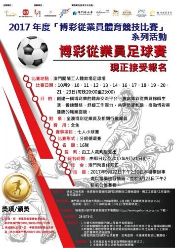 2017博彩從業員足球賽 賽事公告+成績公佈+積分表+賽程 22/10更