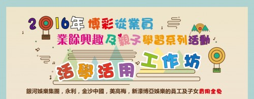 [趣味有益] 活學活用工作坊將於9月28日(三)開放報名