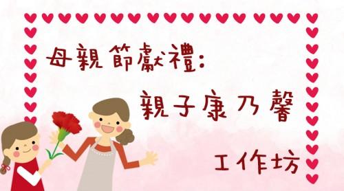 【低至免費】母親節獻禮-親子康乃馨工作坊