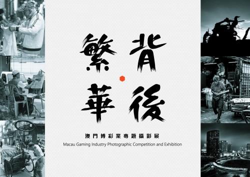 【9月1-10日攝影展】博彩業專題攝影展 體現澳人集體意識