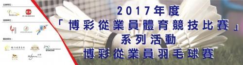 2017博彩從業員羽毛球賽賽程(更新5/16)