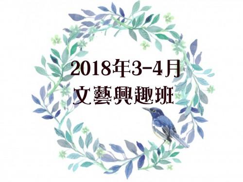 【預告】3至4月文藝興趣班於2月22日接受報名!