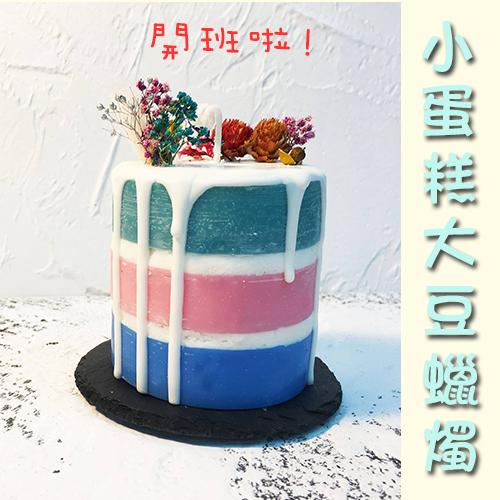 小蛋糕大豆蠟燭 工作坊招生中