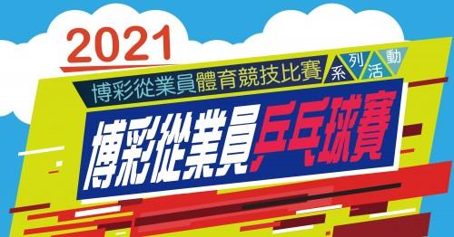 2021年博彩從業員乒乓球賽-賽果