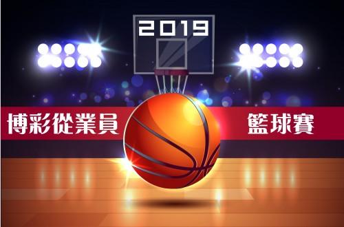 2019博彩從業員籃球賽賽程表/分組/比分記錄(11-21更新)