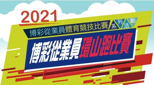 2021博彩從業員環山跑比賽 - 比賽時間更新