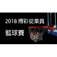 2018博彩從業員籃球賽精華片段