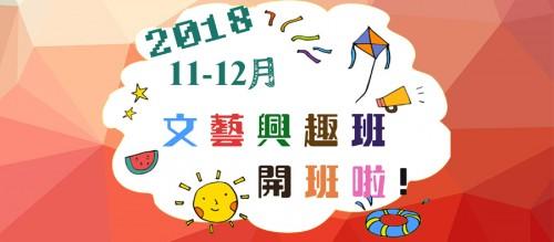 11至12月文藝興趣班於10月20日接受報名!