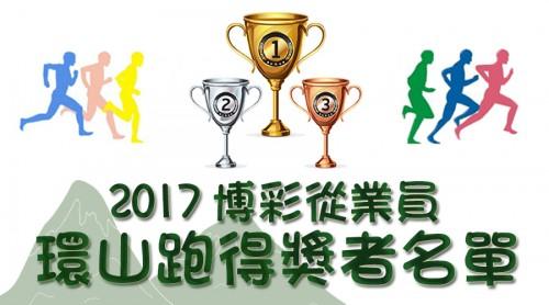 2017年博彩從業員環山跑得獎者名單