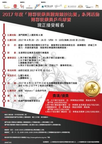 2017博彩從業員乒乓球賽現正接受報名