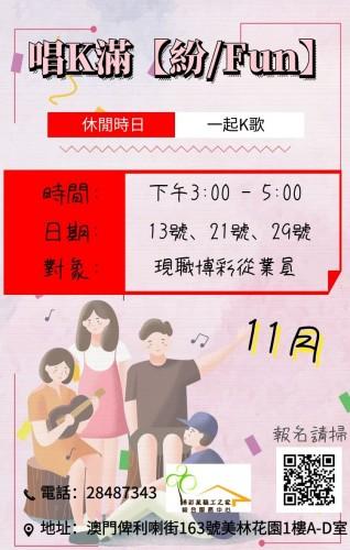 博彩從業員志願互助支援隊-唱K滿Fun!11月時間表