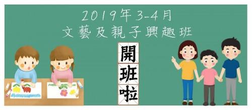 3至4月文藝班 2月23號開始報名啦!本期新設拇指琴入門班及兒童乾花手作班~
