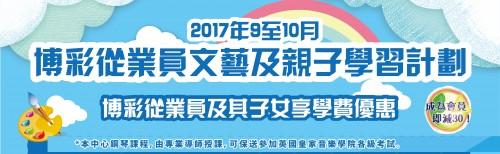 2017年9至10月文藝班於8月22日(星期二),開始接受報名! 把握報名機會!