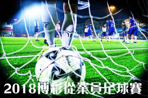 2018博彩從業員足球賽 積分表  、精選照片及複賽賽程10-24