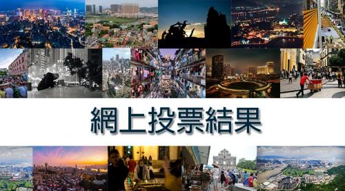 繁華•背後-澳門博彩業專題攝影比賽 網上展覽