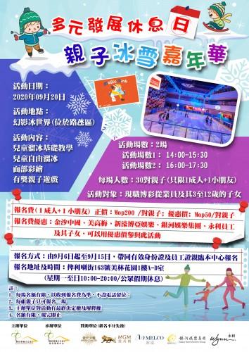 親子冰雪嘉年華,9月6日起接受報名!夏日炎炎,不如陪小朋友體驗溜冰樂趣啦~