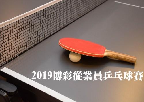 2019博彩從業員乒乓球賽果&照片(更新 4/15)