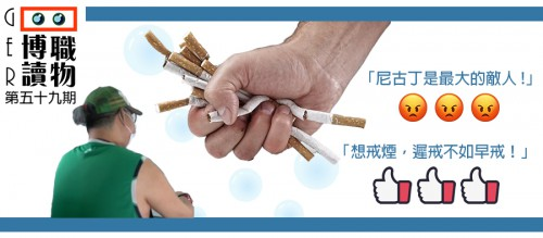 戒煙者心聲:「戒煙路上最大的敵人是尼古丁」