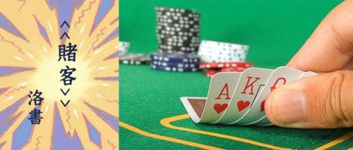 【賭場詩】詩人心目中的賭徒是怎樣呢?