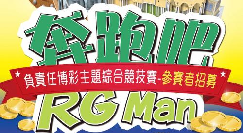 [好玩有益]「奔跑吧,RG Man」綜合競技賽 - 獎金高達2,500元!!