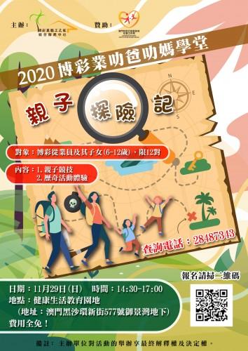 報名啦~2020博彩業叻爸叻媽學堂加開親子探險活動!