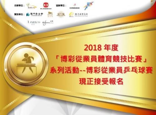 2018博彩從業員乒乓球賽賽程(下載)
